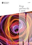 Thai brochure