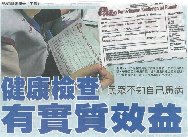 SEACO in Sin Chew Daily-14th October 2014-PG1P2.JPG