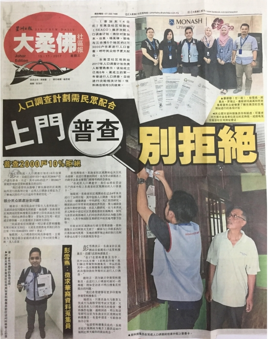 Say Yes to Data Collector Sinchew Daily 15th Nov 2017
