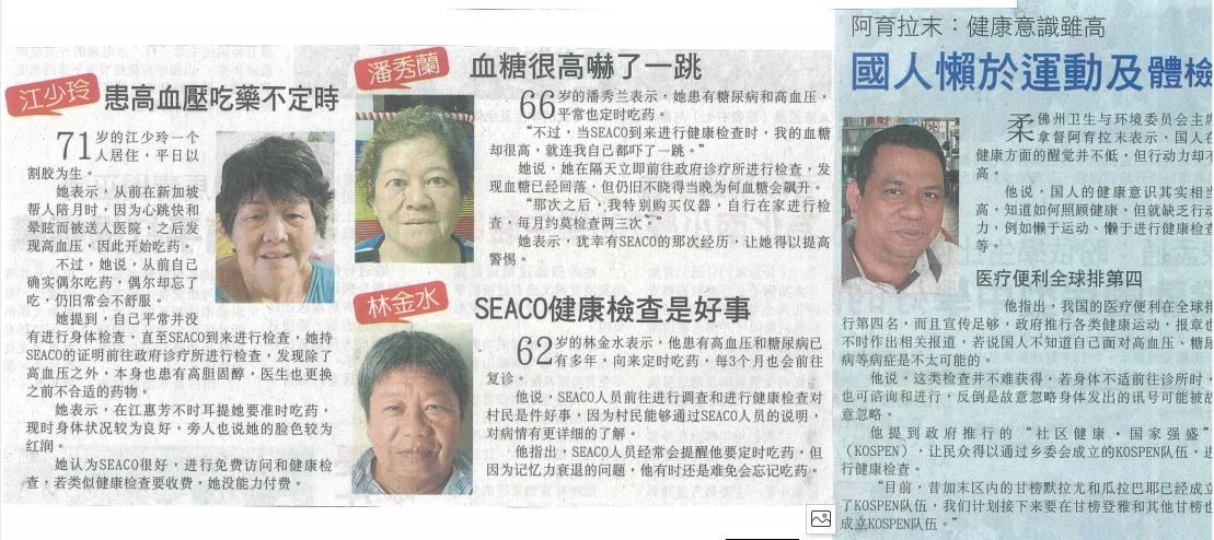 SEACO in Sin Chew Daily-14th October 2014-PG3P2.JPG