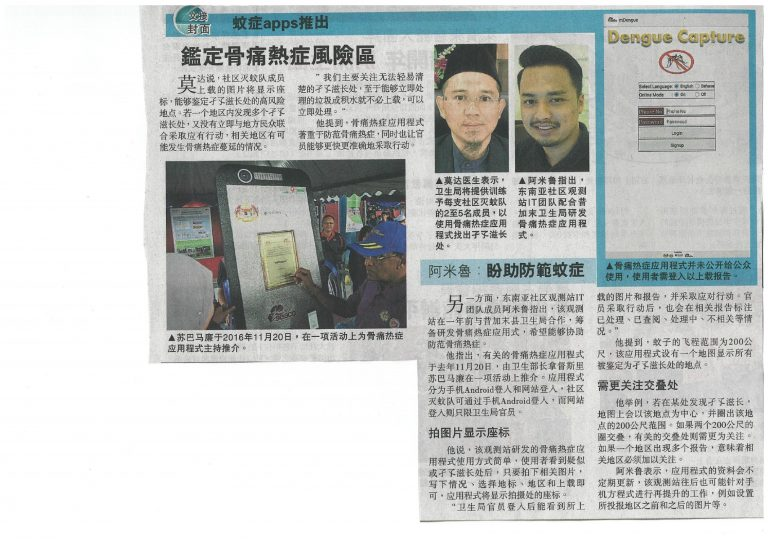 SEACO in Sin Chew Daily – 26th February 2017