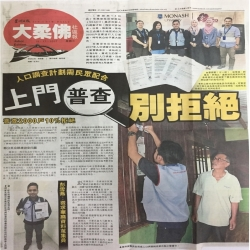 Feature Say Yes to Data Collector Sinchew Daily 15th Nov 2017.jpg
